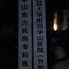 Huashan Oriental Breast Hospital